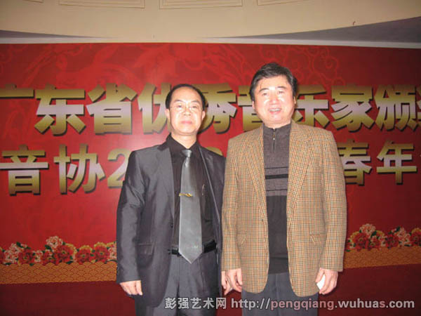 与广东省音乐家协会主席刘长安合影