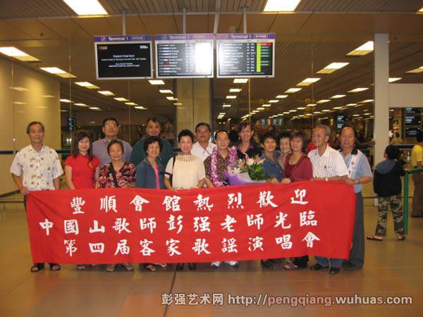 新加坡机场迎接仪式