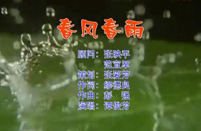 [视频]春风春雨